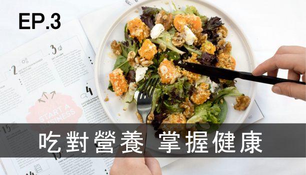 吃對營養 掌握健康 EP3