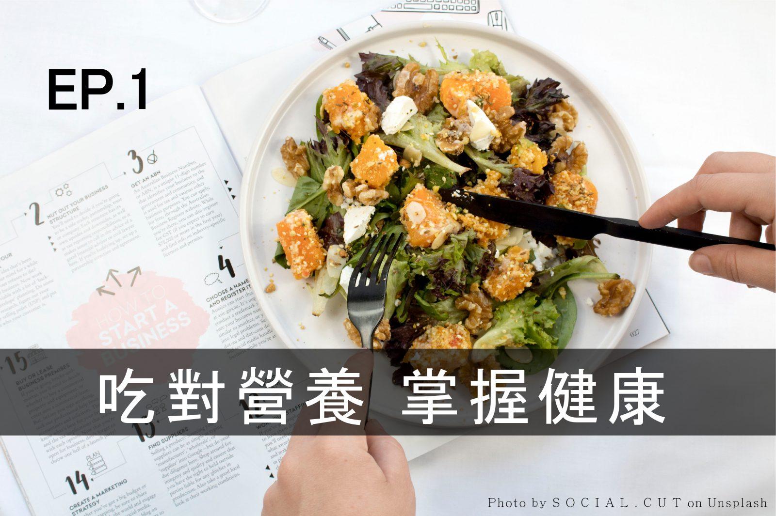 吃對營養 掌握健康 EP1
