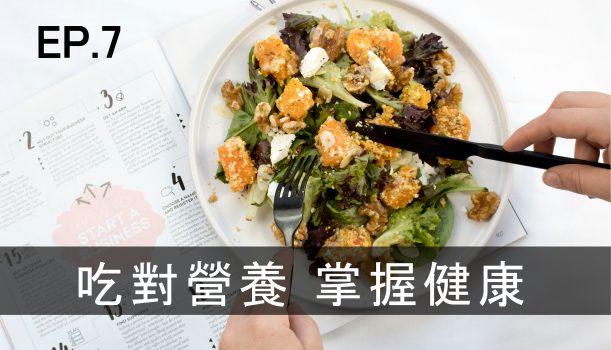 吃對營養 掌握健康 EP7